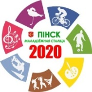 пинск2020