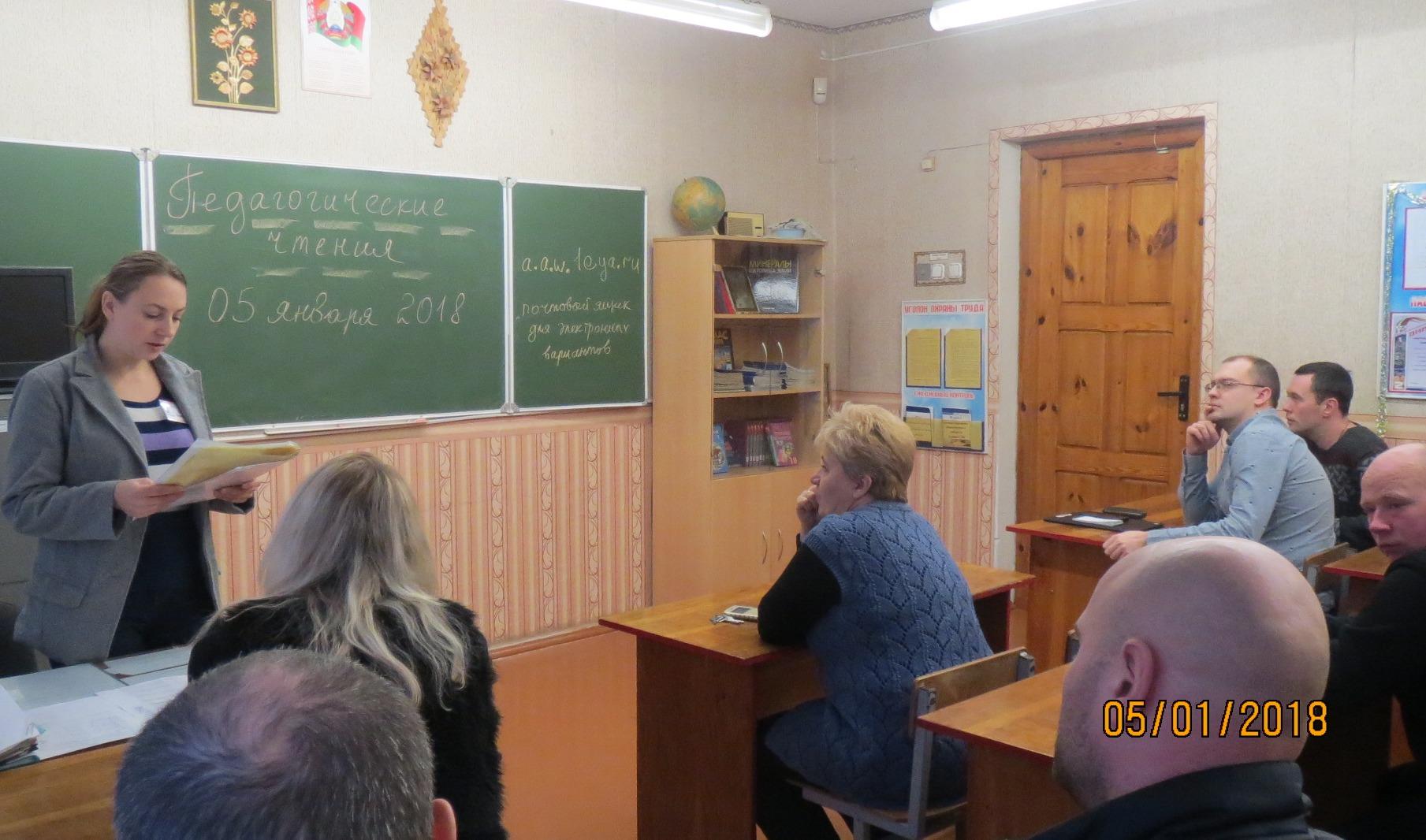 Ежегодные педагогические чтения в Гомельском автомеханическом колледже