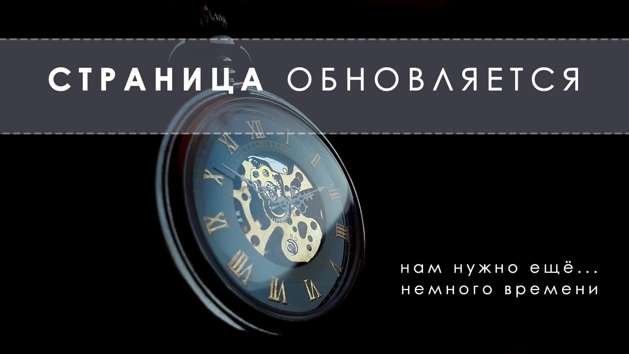 stranica-obnovlyaetsya_0